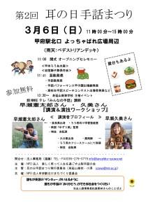 H27miminohi-shuwamatsuri